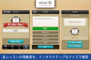 iPhone、iPadアプリ「Juppun De Eigo Lite 「10分で英語ライト」 - Mirai English (Mirai Language Systems)」のスクリーンショット 5枚目