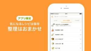 iPhone、iPadアプリ「クックパッド - 毎日の料理を楽しみにするレシピ検索アプリ」のスクリーンショット 4枚目