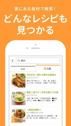 iPhone、iPadアプリ「クックパッド -No.1料理レシピ検索アプリ」のスクリーンショット 2枚目