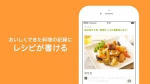 iPhone、iPadアプリ「クックパッド - 毎日の料理を楽しみにするレシピ検索アプリ」のスクリーンショット 3枚目