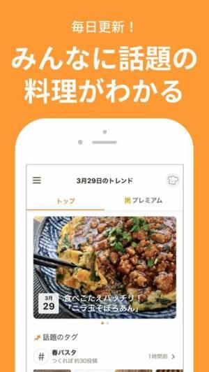 iPhone、iPadアプリ「クックパッド -No.1料理レシピ検索アプリ」のスクリーンショット 4枚目