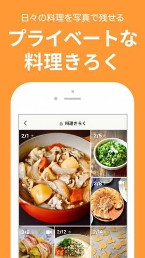 iPhone、iPadアプリ「クックパッド -No.1料理レシピ検索アプリ」のスクリーンショット 5枚目