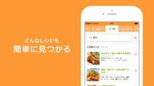 iPhone、iPadアプリ「クックパッド - 毎日の料理を楽しみにするレシピ検索アプリ」のスクリーンショット 2枚目