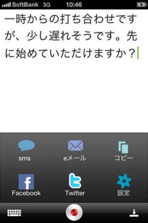 iPhone、iPadアプリ「Dragon Dictation」のスクリーンショット 5枚目