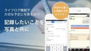 iPhone、iPadアプリ「Refills カレンダー・スケジュール帳・システム手帳」のスクリーンショット 4枚目
