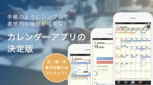 iPhone、iPadアプリ「Refills カレンダー・スケジュール帳・システム手帳」のスクリーンショット 1枚目