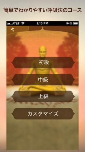 iPhone、iPadアプリ「Health through Breath - Pranayama」のスクリーンショット 2枚目