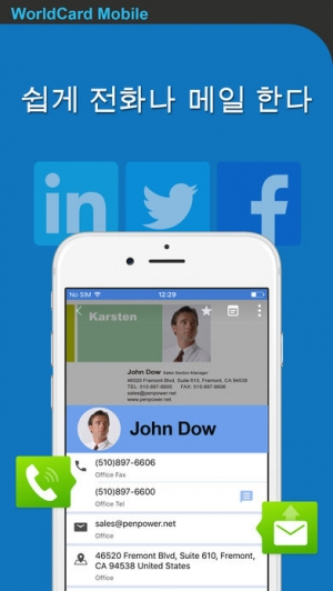 iPhone、iPadアプリ「WorldCard Mobile (한국어 버전)」のスクリーンショット 3枚目