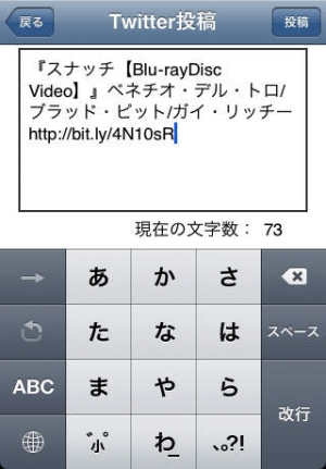 iPhone、iPadアプリ「お好み発売日情報」のスクリーンショット 3枚目