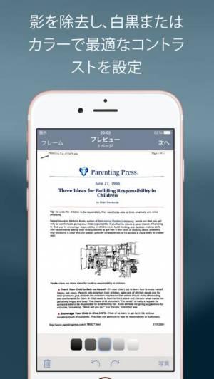 iPhone、iPadアプリ「ターボスキャンプロ」のスクリーンショット 3枚目