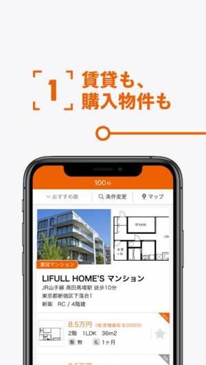 iPhone、iPadアプリ「お部屋探しならライフルホームズ 賃貸・不動産物件検索アプリ」のスクリーンショット 2枚目