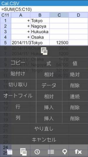 iPhone、iPadアプリ「セルロイドLITE」のスクリーンショット 2枚目