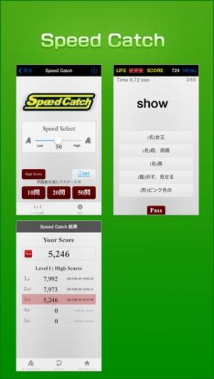 iPhone、iPadアプリ「英単完全攻略8000語」のスクリーンショット 4枚目