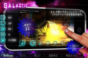 iPhone、iPadアプリ「光芸術形式 Galactic FX ² : 無料の - 日本語」のスクリーンショット 1枚目