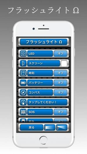 iPhone、iPadアプリ「フラッシュライト Ω」のスクリーンショット 2枚目