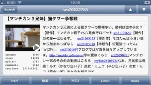 iPhone、iPadアプリ「eXstreamNico」のスクリーンショット 4枚目