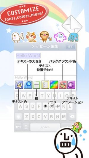 iPhone、iPadアプリ「スマイリーメール - デコメが使えるよ!プレミアム SmileyMail」のスクリーンショット 3枚目