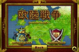 iPhone、iPadアプリ「欧陸戦争」のスクリーンショット 5枚目