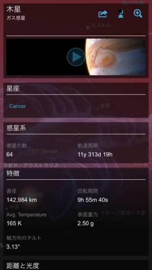 iPhone、iPadアプリ「星座表」のスクリーンショット 3枚目