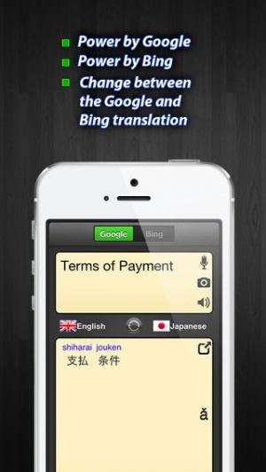 iPhone、iPadアプリ「60+言語の翻訳+朗読+発音ルビ+認識 -Google VS. Bing - iPronunciation FREE」のスクリーンショット 2枚目