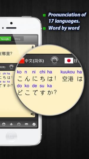 iPhone、iPadアプリ「60+言語の翻訳+朗読+発音ルビ+認識 -Google VS. Bing - iPronunciation FREE」のスクリーンショット 3枚目