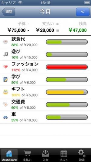 iPhone、iPadアプリ「MoneyNote (マネー管理)」のスクリーンショット 5枚目
