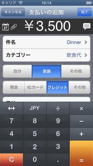 iPhone、iPadアプリ「MoneyNote (マネー管理)」のスクリーンショット 1枚目