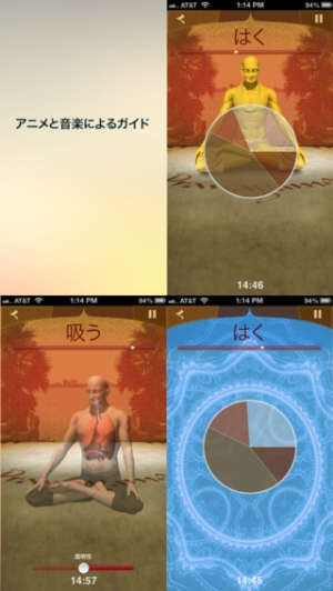 iPhone、iPadアプリ「Health through Breath - Pranayama Lite」のスクリーンショット 3枚目
