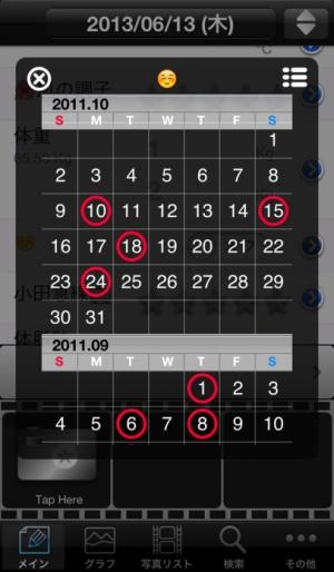 iPhone、iPadアプリ「超健康備忘録〜iKeep track of」のスクリーンショット 5枚目