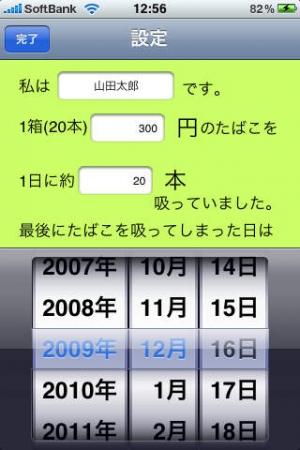 iPhone、iPadアプリ「只今禁煙中: 禁煙カウンター 名刺機能付き」のスクリーンショット 5枚目