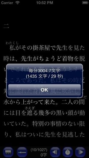 iPhone、iPadアプリ「Sokudoku〜速読訓練〜」のスクリーンショット 2枚目