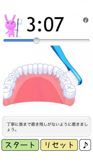 iPhone、iPadアプリ「5分歯みがき」のスクリーンショット 3枚目