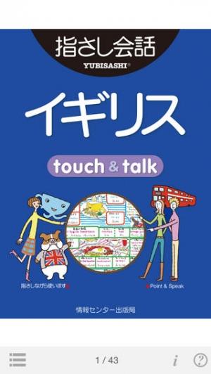 iPhone、iPadアプリ「指さし会話イギリス touch&talk」のスクリーンショット 1枚目
