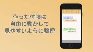 iPhone、iPadアプリ「TouchMemo - シンプル・簡単・お手軽付箋メモアプリ」のスクリーンショット 4枚目