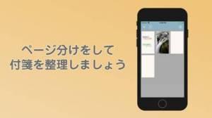 iPhone、iPadアプリ「TouchMemo - シンプル・簡単・お手軽付箋メモアプリ」のスクリーンショット 5枚目