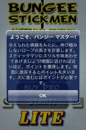 iPhone、iPadアプリ「Bungee Stickmen バンジー スティックマン – オーストラリア バージョン {LITE +} 日本の」のスクリーンショット 3枚目
