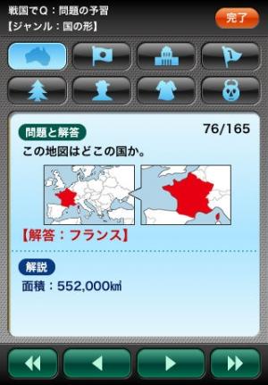 iPhone、iPadアプリ「世界でQ」のスクリーンショット 5枚目