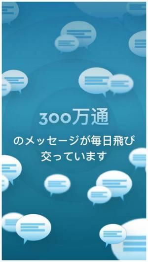 iPhone、iPadアプリ「Zoosk - 独身男女用No.1 デートアプリ」のスクリーンショット 1枚目