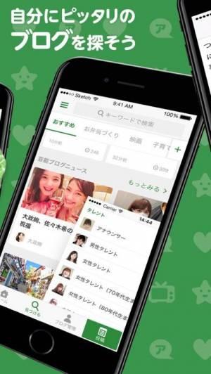 iPhone、iPadアプリ「Ameba(アメーバ)」のスクリーンショット 4枚目