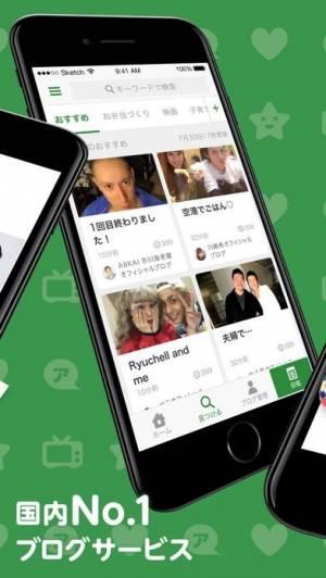 iPhone、iPadアプリ「Ameba(アメーバ)」のスクリーンショット 2枚目