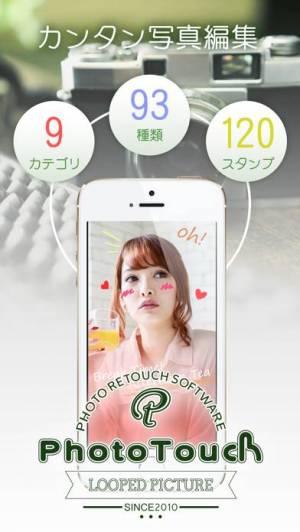 iPhone、iPadアプリ「フォトタッチ (写真編集/加工)」のスクリーンショット 1枚目