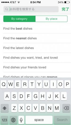 iPhone、iPadアプリ「Foodspotting」のスクリーンショット 4枚目