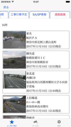 iPhone、iPadアプリ「全日本道路交通情報」のスクリーンショット 5枚目