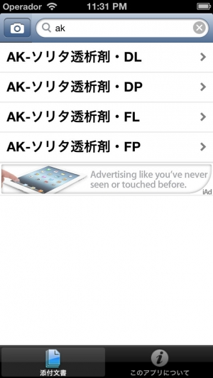 iPhone、iPadアプリ「添付文書Lite」のスクリーンショット 1枚目
