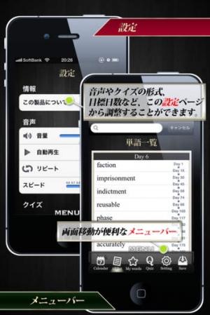 iPhone、iPadアプリ「30日 TOEIC® 単語」のスクリーンショット 4枚目