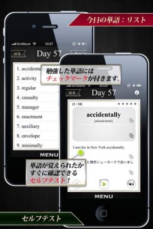 iPhone、iPadアプリ「30日 TOEIC® 単語」のスクリーンショット 3枚目