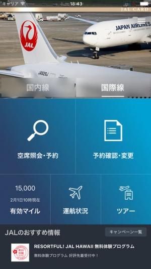 iPhone、iPadアプリ「JAL」のスクリーンショット 5枚目