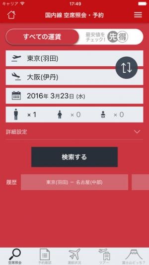 iPhone、iPadアプリ「JAL」のスクリーンショット 2枚目