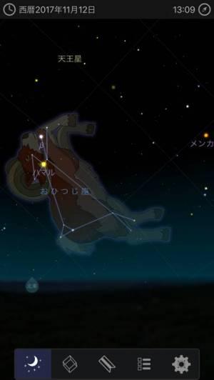 iPhone、iPadアプリ「天文学 3D+」のスクリーンショット 5枚目