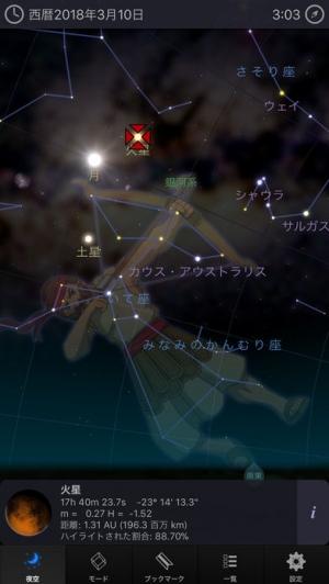 iPhone、iPadアプリ「天文学 3D+」のスクリーンショット 1枚目